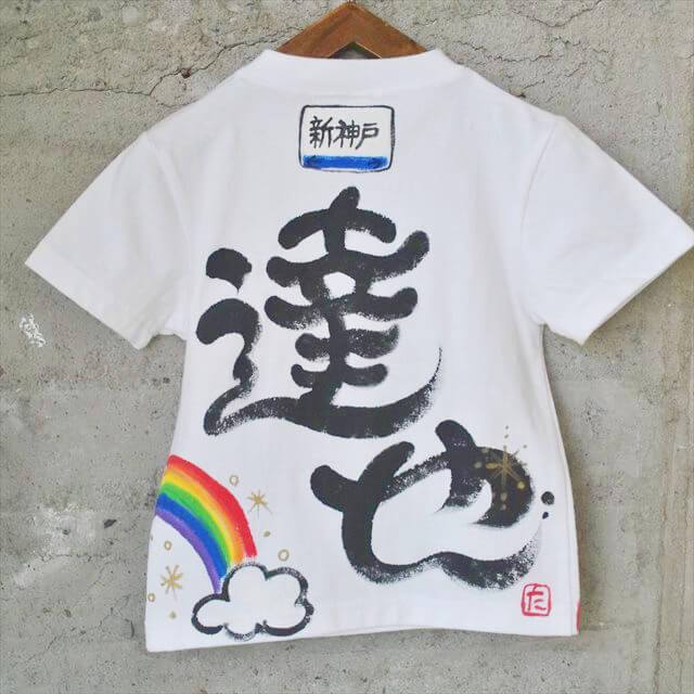 「手書きTシャツ」の子供服に名入れが可能! - プレゼントにもぴったりな「手書きTシャツ」を販売中 - プレゼントのイメージ画像