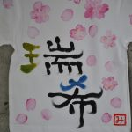 basic-sakura
