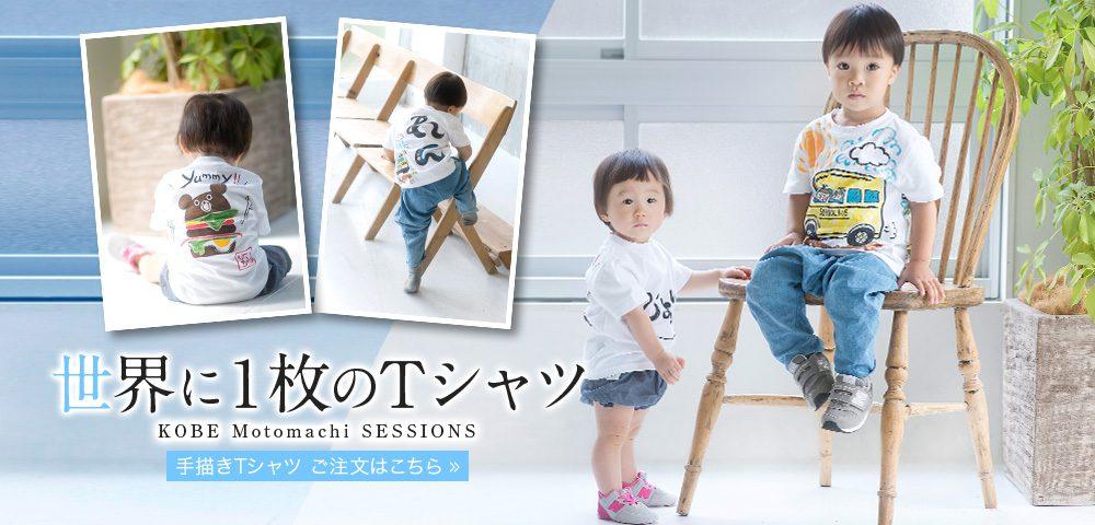 世界に1枚だけのTシャツ KOBE Motomachi Sessions セッションズ 手書きTシャツの注文はこちら
