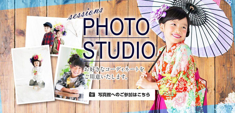 Sessions写真館 photo studio お好きなコーディネートをご用意いたします。 セッションズ写真館へのご参加はこちらから。
